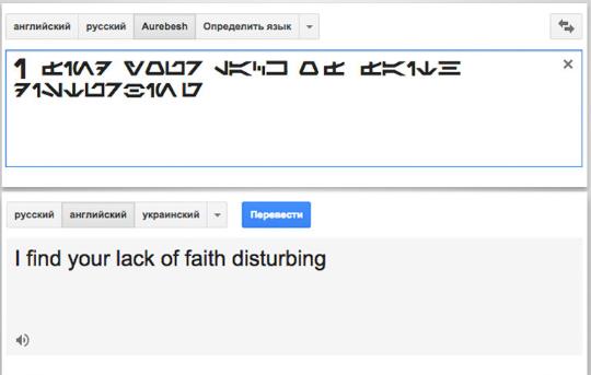 aurebesh_google_translate